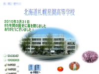 北海道札幌星園高等学校