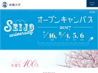 成城大学・成城大学短期大学部