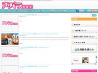 声パラ.com
