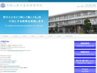 和歌山県立星林高等学校