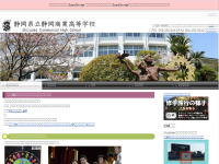静岡県立静岡商業高等学校