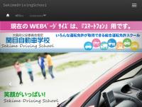 関目自動車学校