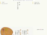 石州川上窯業