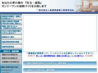 島根県建築設計事務所協会
