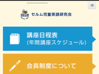 セルム児童英語研究会