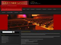 仙台オペラ協会