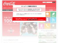仙台コカ・コーラボトリング