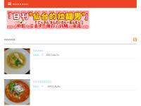 """日刊""""仙台的拉麺男"""""""