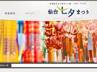 仙台七夕まつり公式サイト