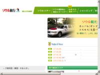 ソウル旅行.com