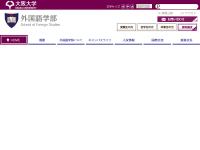 大阪大学外国語学部