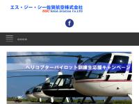 エス・ジー・シー佐賀航空