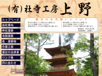 社寺工房 上野