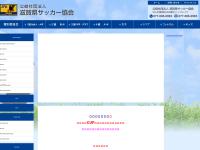 滋賀県サッカー協会