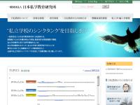 日本私学教育研究所