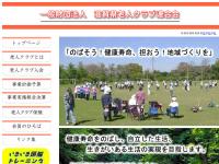 滋賀県老人倶楽部連合会