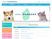 滋賀県獣医師会