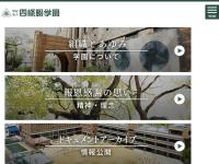 四條畷学園短期大学