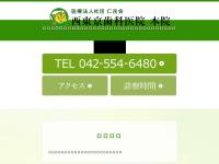 西東京歯科医院