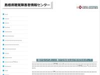 島根県聴覚障害者情報センター