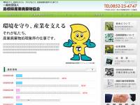 島根県産業廃棄物協会