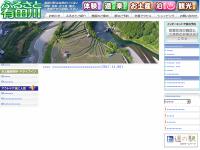 有田川町ふるさと開発公社
