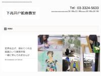 下高井戸絵画教室