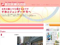 New Japan Women's Association (Shinfujin)