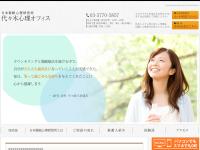 日本催眠心理研究所