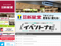 SHINSEIDO SHOPPING SITE