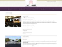 神道青年全国協議会