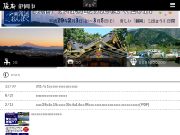 The sights of Shizuoka