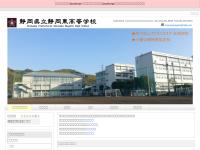 静岡県立静岡東高等学校