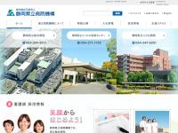 Shizuoka General Hospital