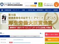 静岡市社会福祉協議会