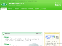 清和肥料工業グループ