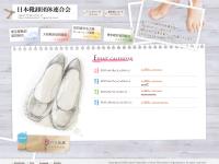 日本靴卸団体連合会