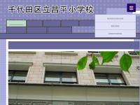 千代田区立昌平小学校