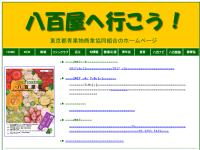 東京都青果物商業協同組合