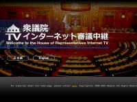 衆議院TV