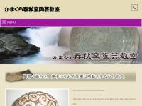 かまくら春秋窯陶芸教室