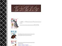 富士宮犬舎