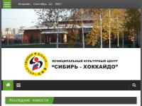 ノボシビルスク市文化センター