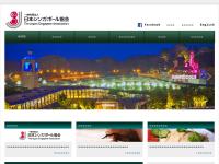 日本シンガポール協会