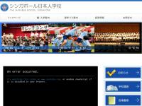 シンガポール日本人学校