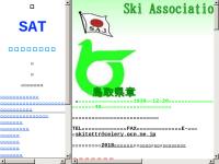 鳥取県スキー連盟