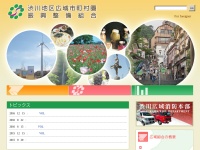 渋川地区広域市町村圏振興整備組合