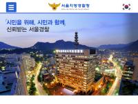 ソウル地方警察庁