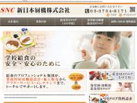 新日本厨機