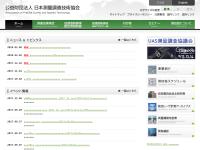 日本測量調査技術協会